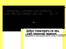 ���-������, ��������, ��������� sandplay ����������